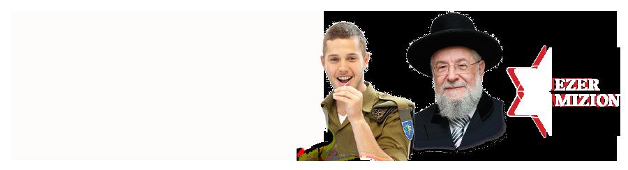 Shabbat of Heroes